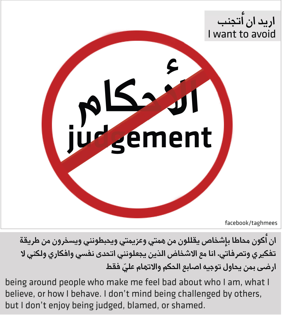 I want to avoid Judgement 2.