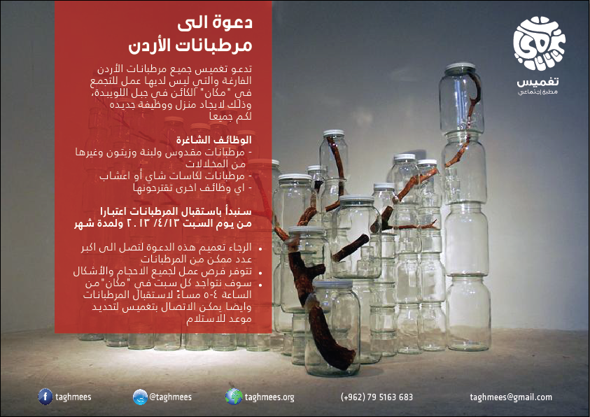 taghmees jars campaign