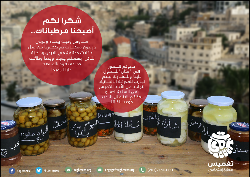 taghmees all jars campaign