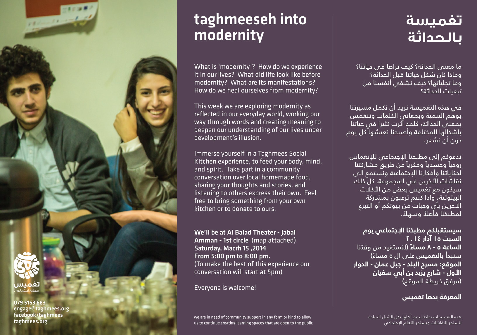 taghmeeseh-into-modernity