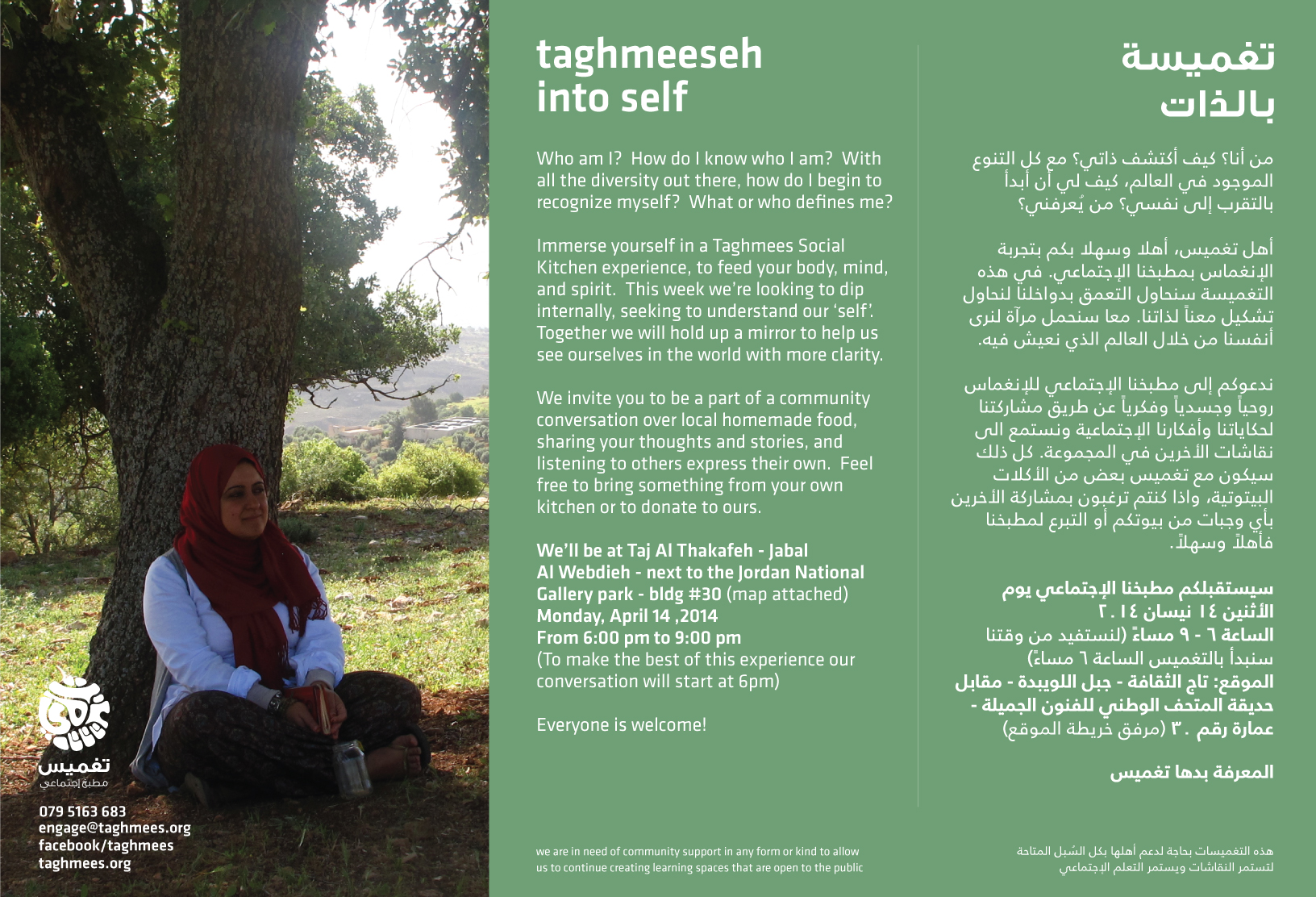 Taghmeeseh-into-self-14.4.2014