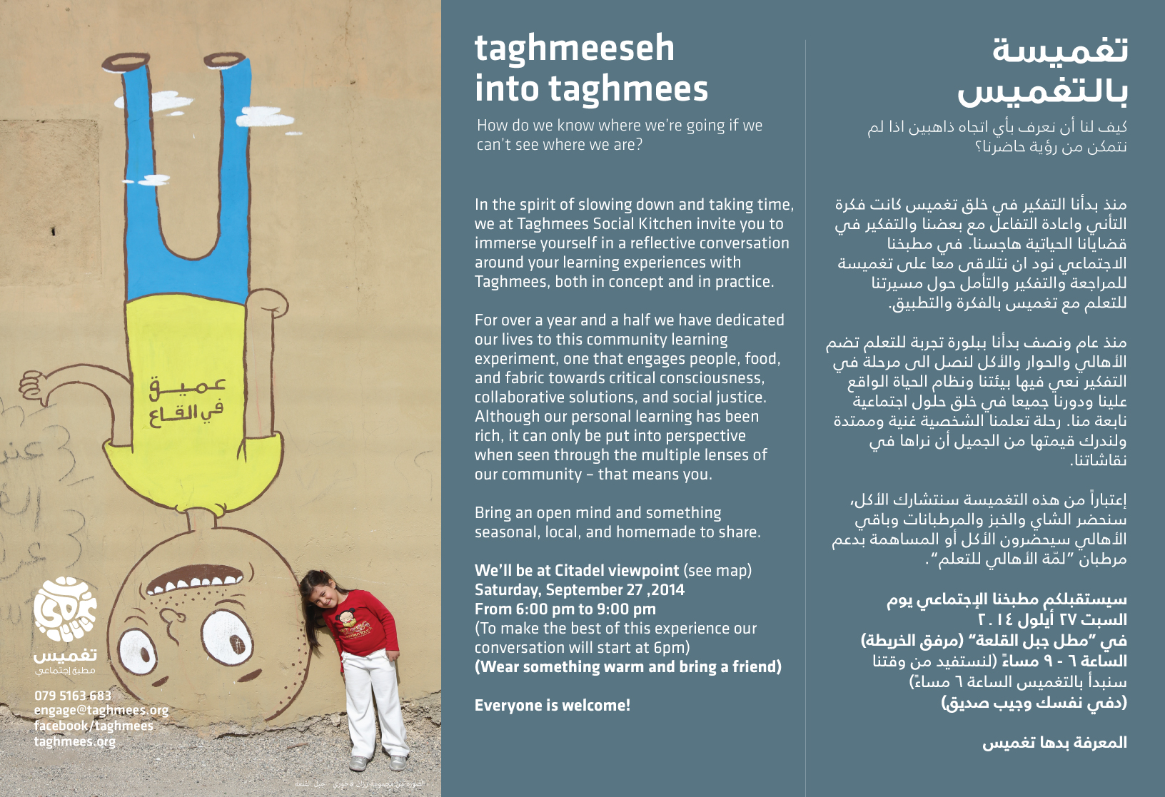 taghmeeseh-into-taghmees-Sept-27,-2014